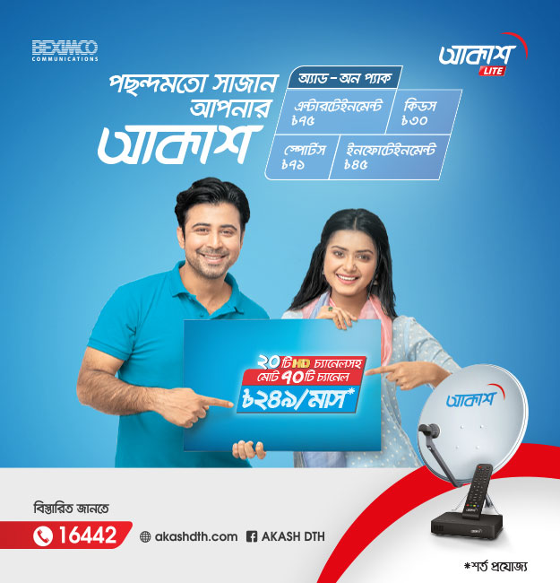 আকাশ LITE package