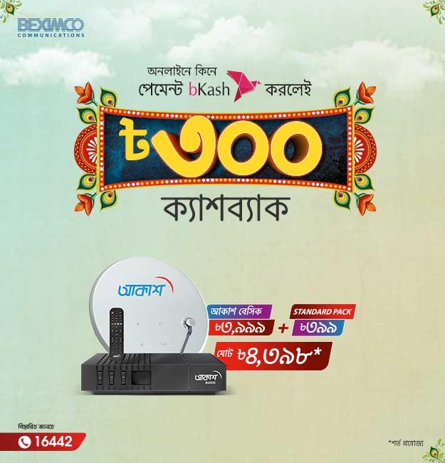 bKash Cashback Campaign