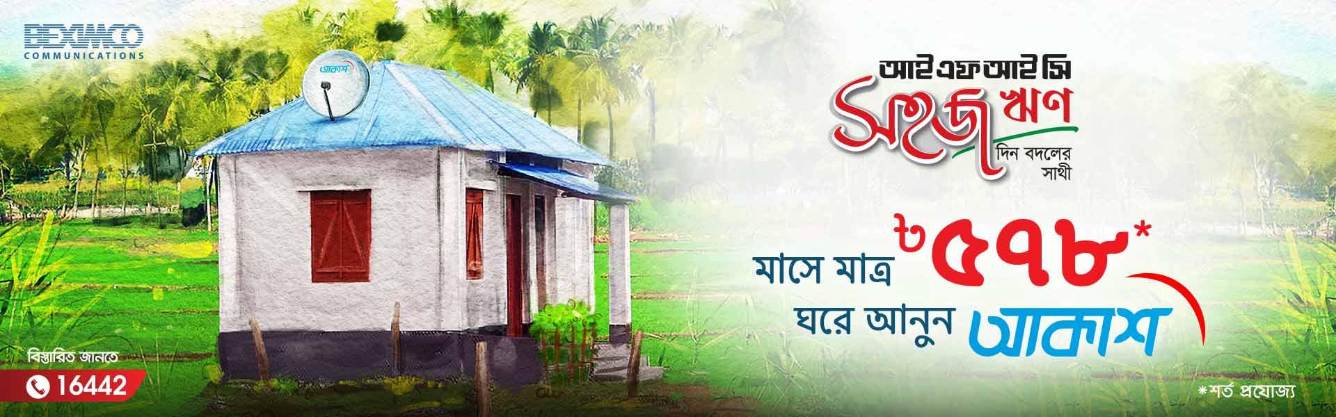 IFIC Shohoj Rin Campaign