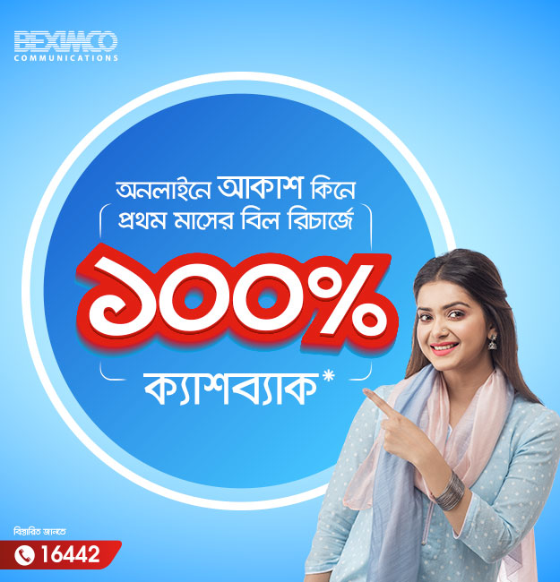 Campaign Name: 100% Cashback On One-Month Recharge
