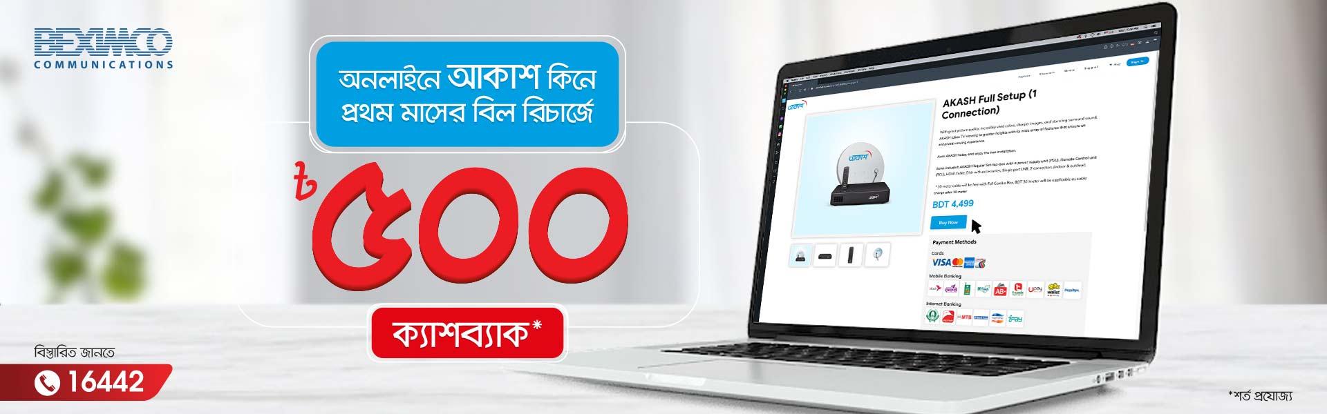 BDT 500 Cashback on Online Purchase