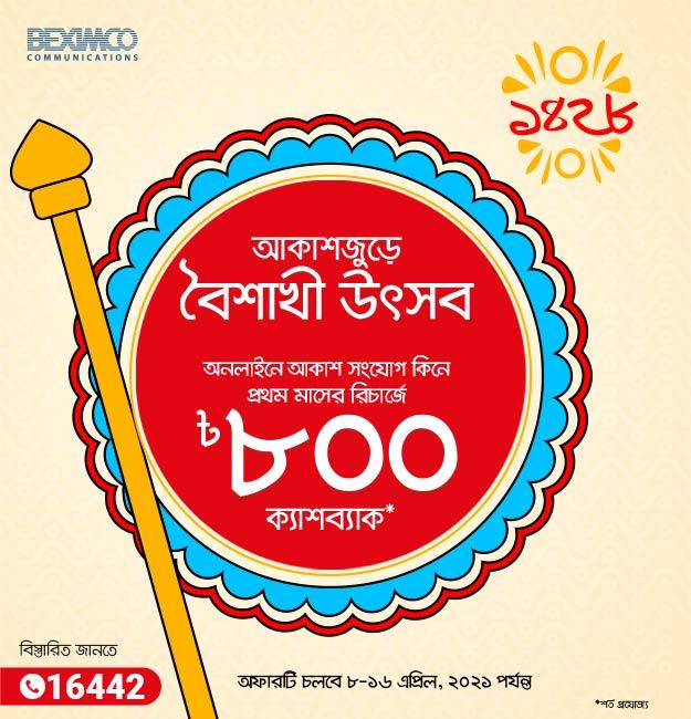 Boishakhi Offer