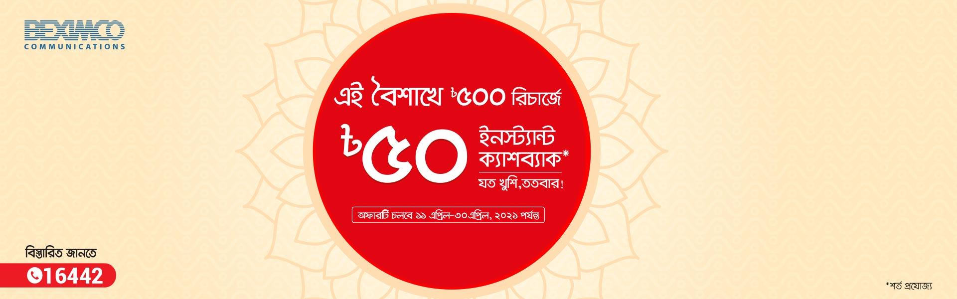 Boishakhi Recharge Campaign