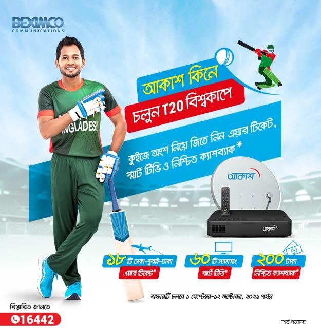 আকাশ কিনে চলুন T20 বিশ্বকাপে