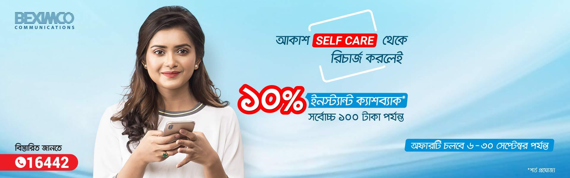 Selfcare Recharge Campaign