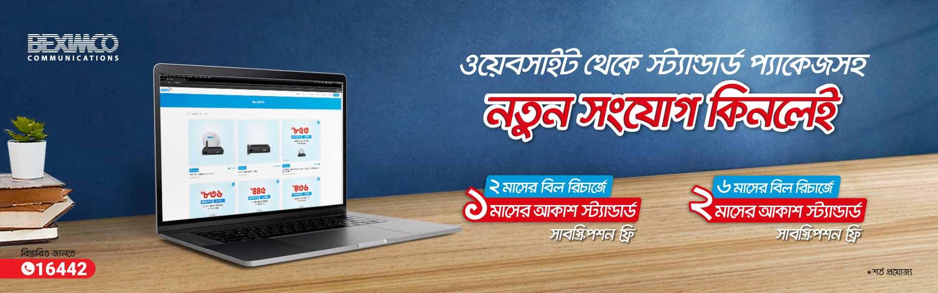 Online Sales Campaign